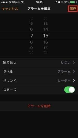 iPhone:時計アプリ(アラーム編集の保存)