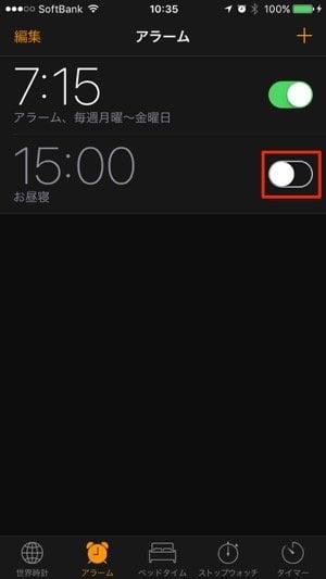 iPhone:時計アプリ(アラームオフ)