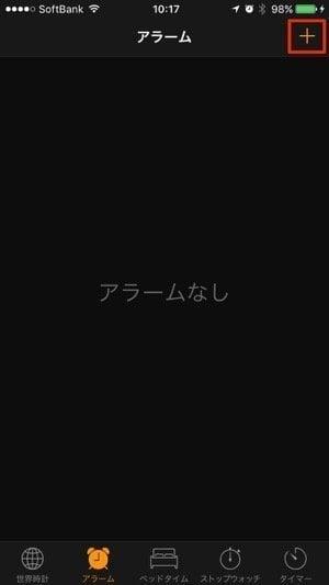 iPhone:時計アプリ(アラーム)