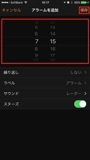 iPhone:時計アプリ(アラーム時刻設定)