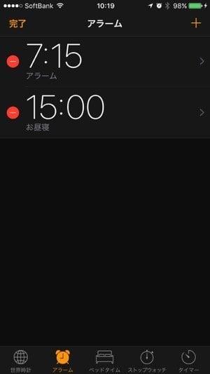 iPhone:時計アプリ(アラーム削除)