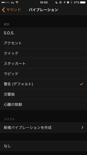 iPhone:アラーム バイブレーションの種類
