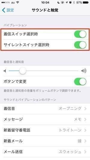 iPhone:バイブレーション設定