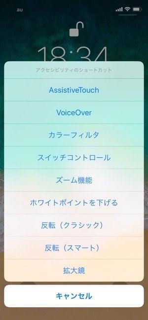iPhone:アクセシビリティのショートカット