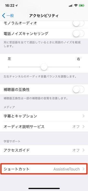 iPhone:AssistiveTouchをショートカットに設定