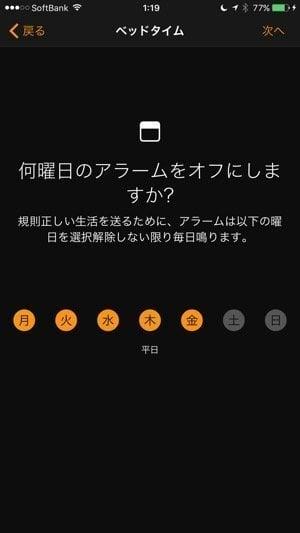 iPhone:ベッドタイム機能