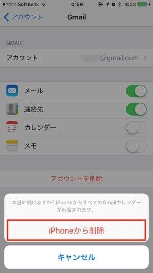 iPhone:標準カレンダーとGoogleカレンダーの同期を解除する