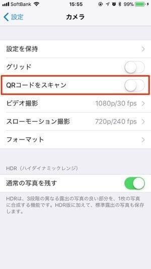 iPhone:QRコード読み取り機能をオフにする