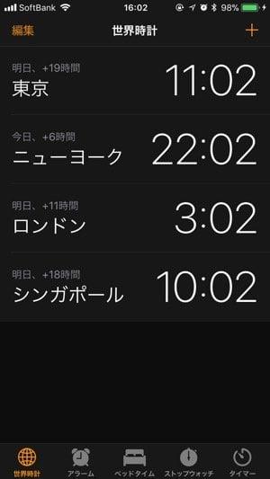 iPhone:世界時計