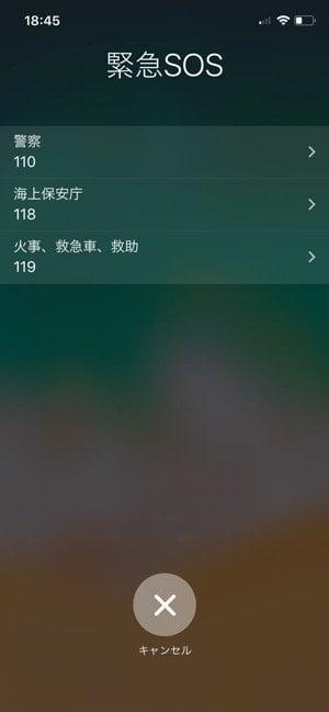 iPhone X:緊急SOS