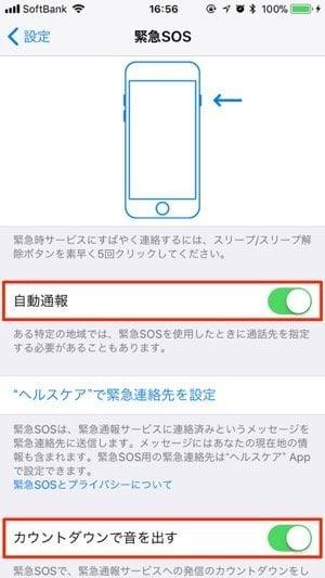 iPhone 7:緊急SOSの設定