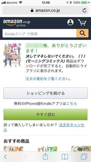 KindleストアでKindleの電子書籍を購入する方法