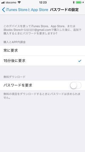 iTunes StoreとApp Store
