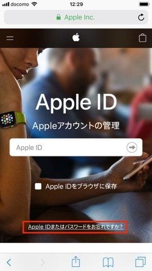 iPhone :Apple公式サイトでApple IDを確認