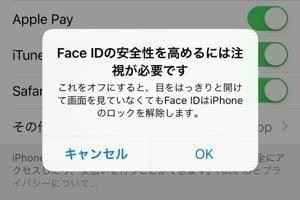 iPhone:Face IDの注視機能