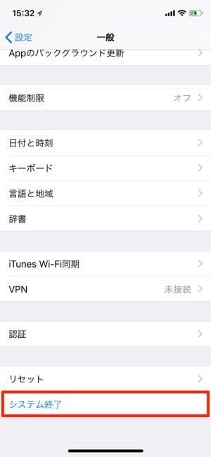 iPhone X:電源オフ