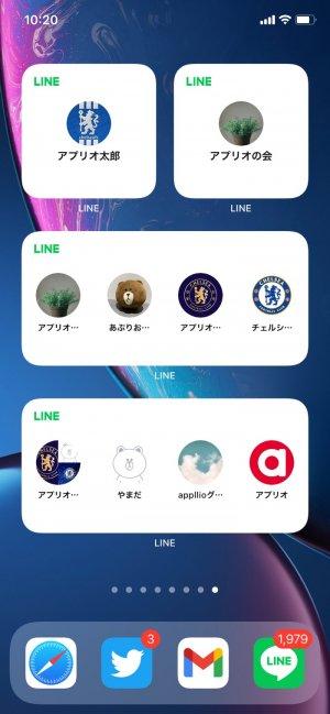 【LINE】iPhoneのウィジェット追加が可能に