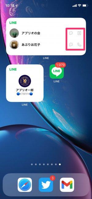 【LINE】iPhoneのウィジェット追加(設定完了)