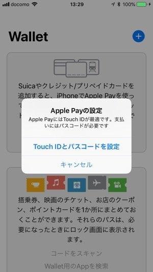 iPhone:Apple Payの設定