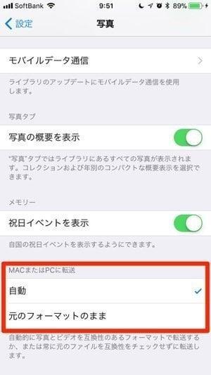 iPhone:転送時に写真・ビデオのフォーマットを自動変換