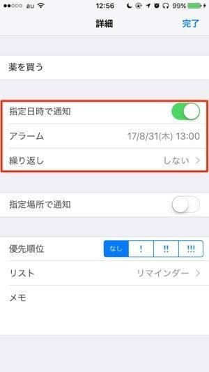 iPhone:リマインダーで時間指定通知