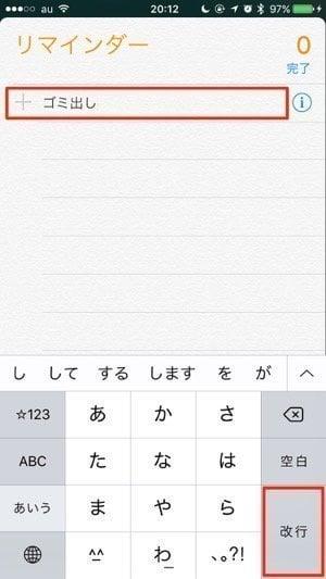 iPhone:リマインダーでタスク追加
