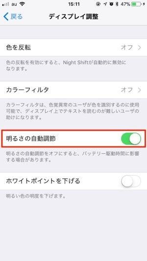 iPhone:画面の明るさの自動調節