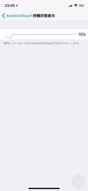 iPhone X:待機状態表示