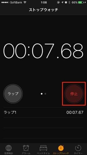 iPhone:ストップウォッチの計測開始