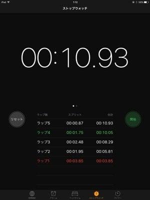 iPad:ストップウォッチのスプリットタイム計測