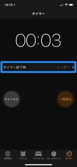 iPhone:タイマーのサウンドを変更する