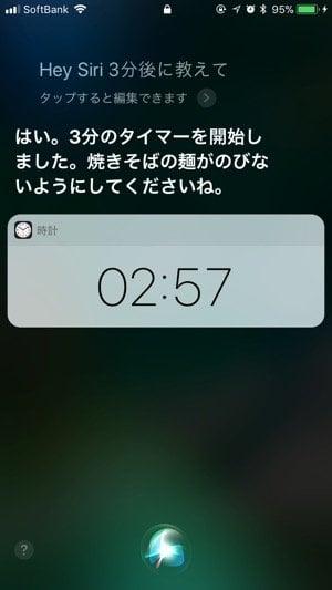 iPhone:Siriからタイマーを使う