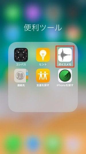 iPhone:ボイスメモの起動