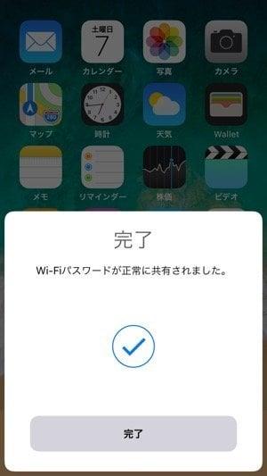 iPhone:Wi-Fiパスワード共有