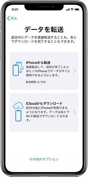 iOS 12.4 データ転送機能