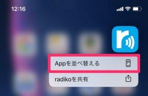 iOS13でアプリ
