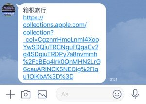 iOS13 マップ コレクション
