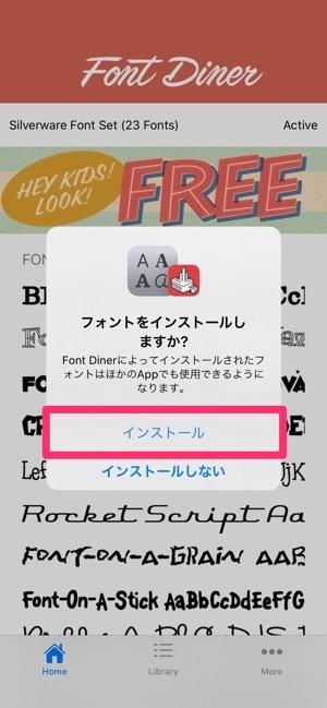カスタムフォント FontDiner
