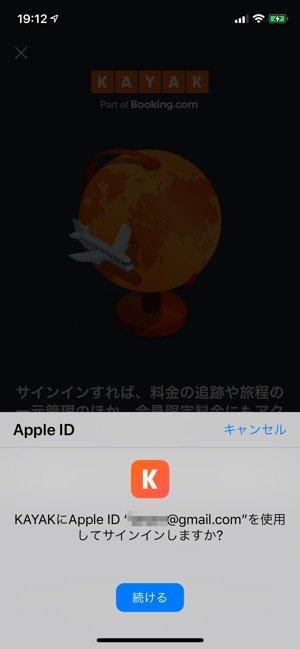 Appleでサインイン 再サインイン