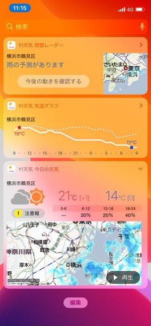 ウィジェット 天気予報