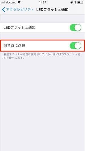 iphone LEDフラッシュ オン