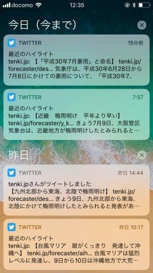 iphone 通知 ロック画面
