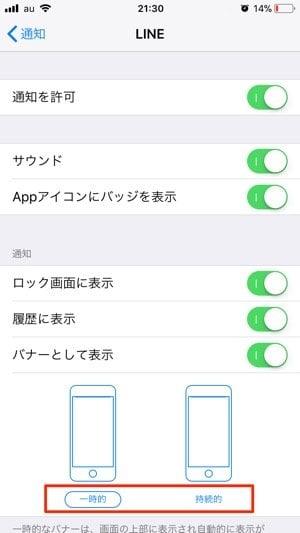 iphone 通知 バナー
