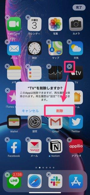 iPhone アプリ削除