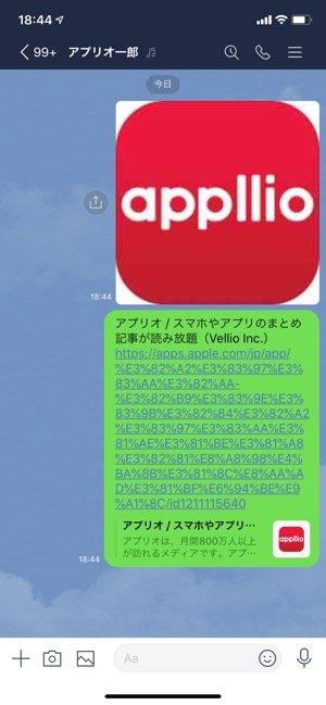 【iPhone】ホーム画面からアプリを共有する