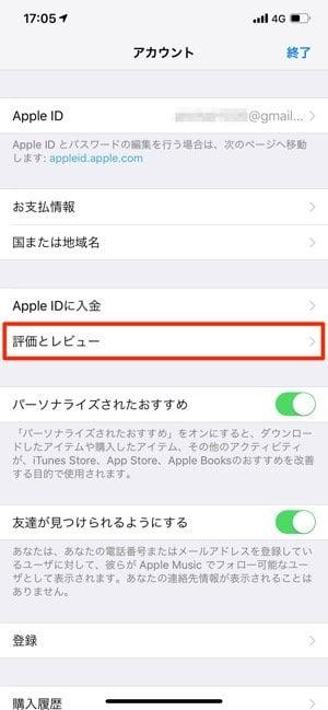 iPhone:評価とレビュー
