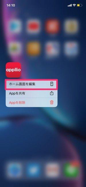 【iPhone】アプリをまとめて移動