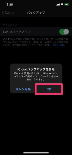 iPhone バックアップ iCloud