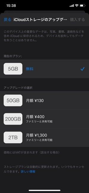 iPhone バックアップ 有料プラン