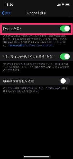 iPhone バックアップ PC